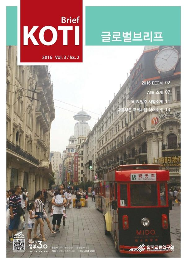 KOTI Global Brief Vol.3 Iss.2
