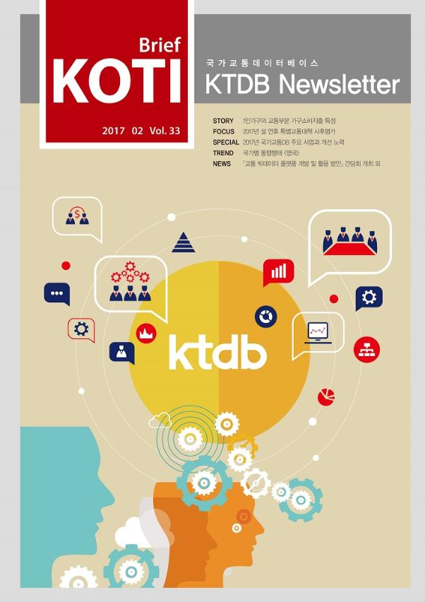 KOTI KTDB Brief Vol.33